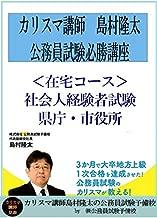 <在宅コース>民間経験者試験