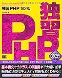 q? encoding=UTF8&ASIN=4798121517&Format= SL160 &ID=AsinImage&MarketPlace=JP&ServiceVersion=20070822&WS=1&tag=liaffiliate 22 - PHPの本・参考書の評判