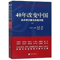 40年改变中国 北京联合出版有限责任公司