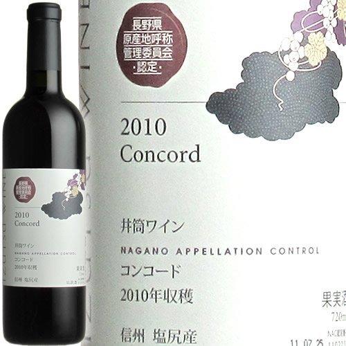 井筒ワイン NACコンコード