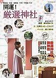 開運!厳選神社 2020年 03 月号 [雑誌]: 旅行読売 増刊