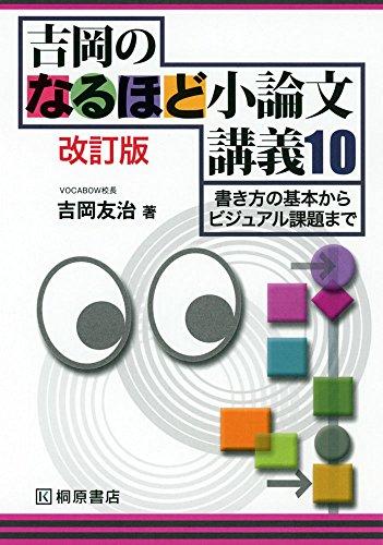桐原書店『吉岡のなるほど小論文講義10』