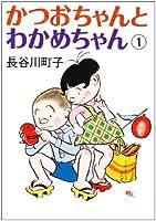 かつおちゃんとわかめちゃん (1)