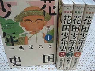 花田少年史 新装版 コミック 1-4巻セット (モーニング KC)