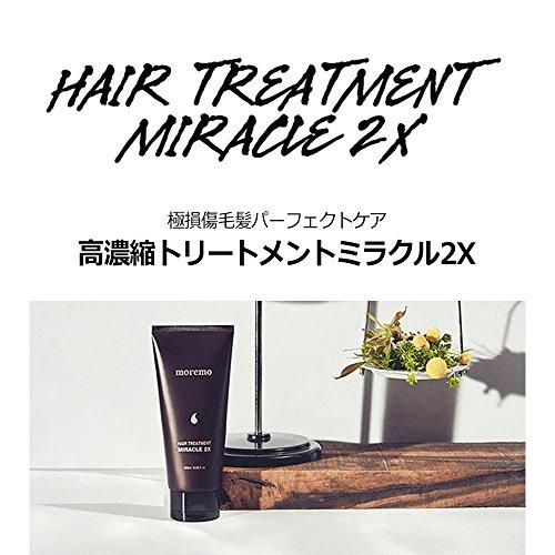 [モレモ]moremoヘアトリートメント2X180ml海外直送品HairTreatment2X[並行輸入品]