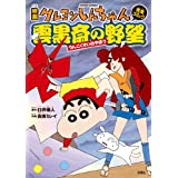 映画クレヨンしんちゃん  雲黒斎の野望 (アクションコミックス)