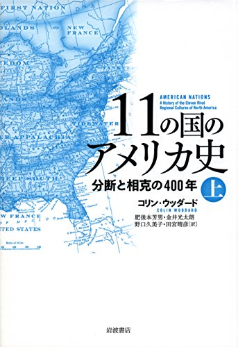 11の国のアメリカ史――分断と相克の400年(上)