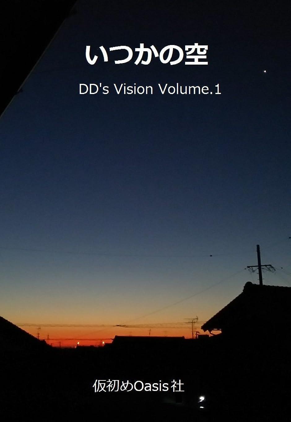 アームストロングエンターテインメント特別ないつかの空: DD's Vision Volume.1