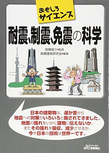 耐震、制震、免震の科学 (おもしろサイエンス)