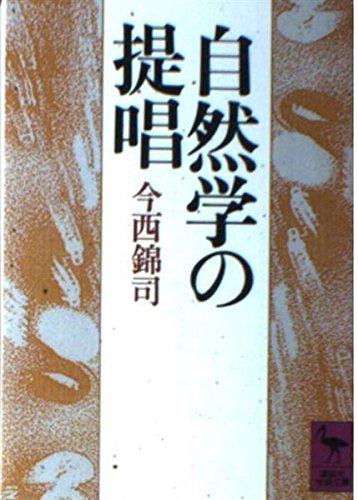 自然学の提唱 (講談社学術文庫)
