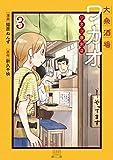 大衆酒場ワカオ ワカコ酒別店 (3) (ゼノンコミックス)