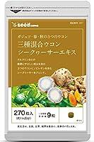 シードコムス ウコン サプリメント 約1ヶ月分 270粒 健康 ガジュツ 秋ウコン 春ウコン シークヮサー クルクミン