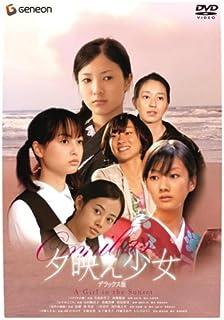 夕映え少女 デラックス版 [DVD]