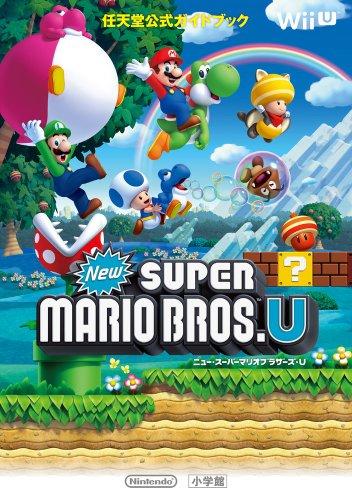 ニュー・スーパーマリオブラザーズ・U: 任天堂公式ガイドブック