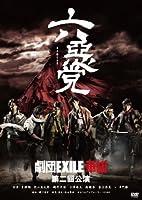 六惡党 [DVD]