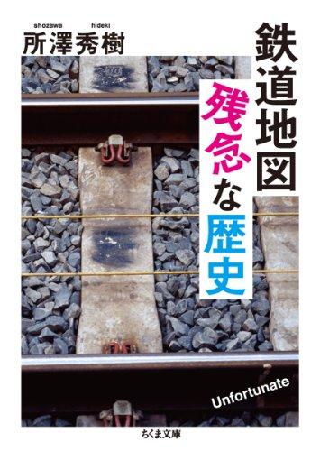 鉄道地図 残念な歴史 (ちくま文庫)の詳細を見る
