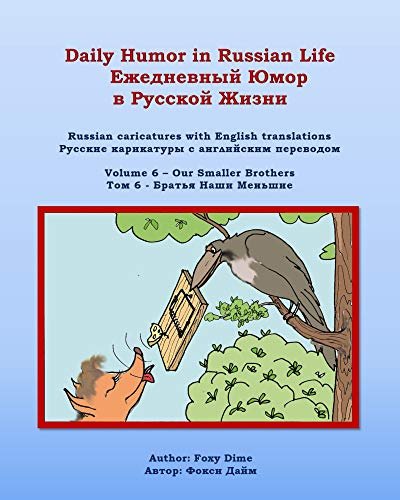 Daily Humor in Russian Life Volume 6: Russian caricatures with English translations (Daily Humor in Russian Life Ежедневный Юмор в Русской Жизни) (English Edition)