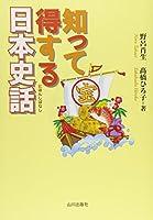 知って得する日本史話