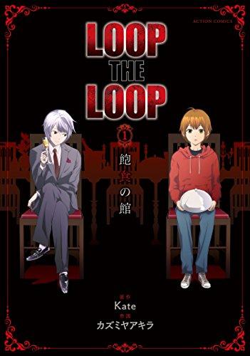LOOP THE LOOP : 1 飽食の館 (アクションコミックス)