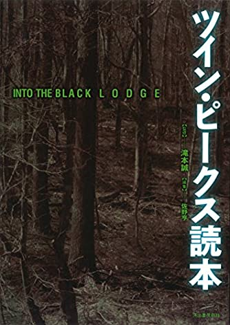 INTO THE BLACK LODGE ツイン・ピークス読本