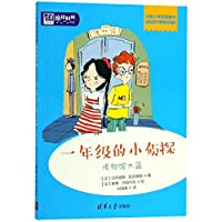 Little Detective in First Grade (Museum Robber) (Chinese Edition)