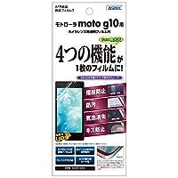 ASDEC moto g10 フィルム グレア 日本製 指紋防止 気泡消失 光沢 ASH-MMG10/motog10