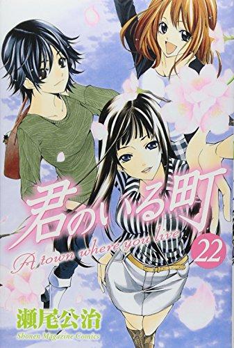 君のいる町(22) (講談社コミックス) - 瀬尾 公治