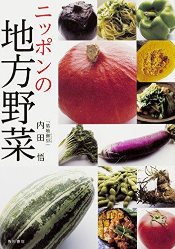 ニッポンの地方野菜の詳細を見る