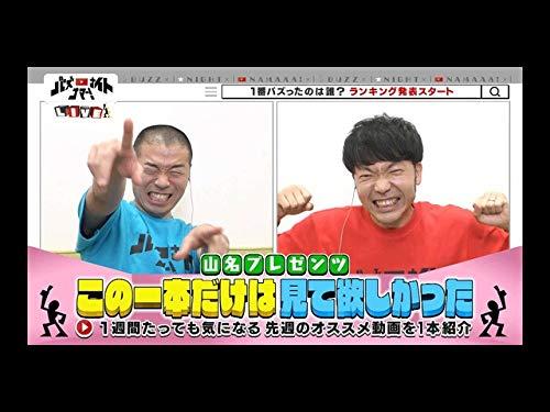 バズ★ナイトナマー! #2【2020年6月4日放送】