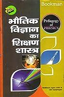 Pedagogy Of Physics