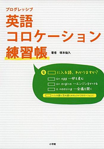 プログレッシブ 英語コロケーション練習帳 (実用外国語)