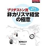 ブリヂストン流 非カリスマ経営の極意 週刊ダイヤモンド 特集BOOKS
