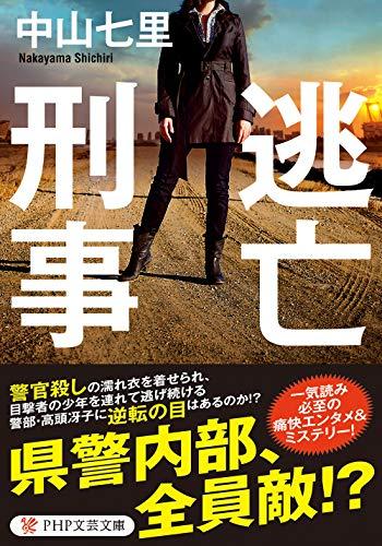 逃亡刑事 (PHP文芸文庫)