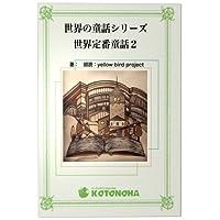 [朗読CD]世界の童話シリーズ 世界定番童話2 (世界の童話シリーズ)