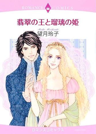 翡翠の王と瑠璃の姫 (エメラルドコミックス ロマンスコミックス)