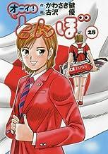オ-イ!とんぼ 1~28巻コミックセット