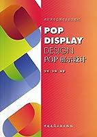POP展示设计
