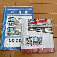 東急電鉄 ハンドタオル 自由帳 セット