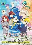 TVアニメ「本好きの下剋上 司書になるためには手段を選んでいられません」DVD Vol.8[DVD]