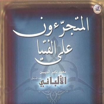 Al moutajarri'ouna ala al fotya (Coran Islam)