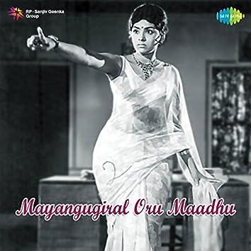 Mayangugiral Oru Maadhu (Original Motion Picture Soundtrack)