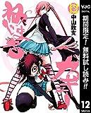 ねじまきカギュー【期間限定無料】 12 (ヤングジャンプコミックスDIGITAL)