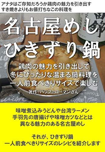 名古屋めし ひきずり鍋: 鶏肉の魅力を引き出して 冬にぴったりな温まる鍋料理を 一人前食べきりサイズで楽しむ