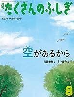 空があるから (月刊たくさんのふしぎ2020年8月号)