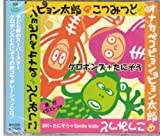 CD (シングル) オナカペコピョン・ピョン太郎/こつみつど