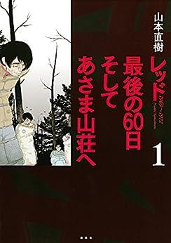[山本直樹]のレッド 最後の60日 そしてあさま山荘へ(1) (イブニングコミックス)