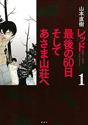 レッド 最後の60日 そしてあさま山荘へ(1) (イブニングコミックス)の詳細を見る
