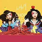 CHOP STiCKS GiRL ep(I'm in Love/Step Up/Take It Party)