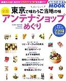 東京で味わうご当地の味 全国アンテナショップめぐり (地球の歩き方ムック 国内 12)