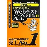 【玉手箱対策用】必勝・就職試験! 8割が落とされる「Webテスト」完全突破法【1】2015年度版